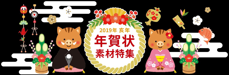 2019年年賀状素材特集(イラスト・デザインテンプレート・筆文字・亥の